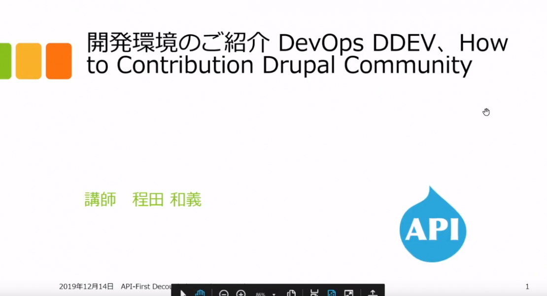 Introduce Development tools DevOps DDEV、How to Contribution Drupal Community